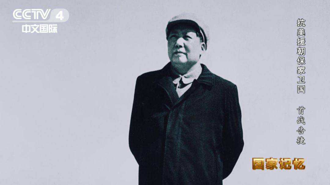 纪录片《抗美援朝保家卫国》第四集:志愿军入朝首战告捷