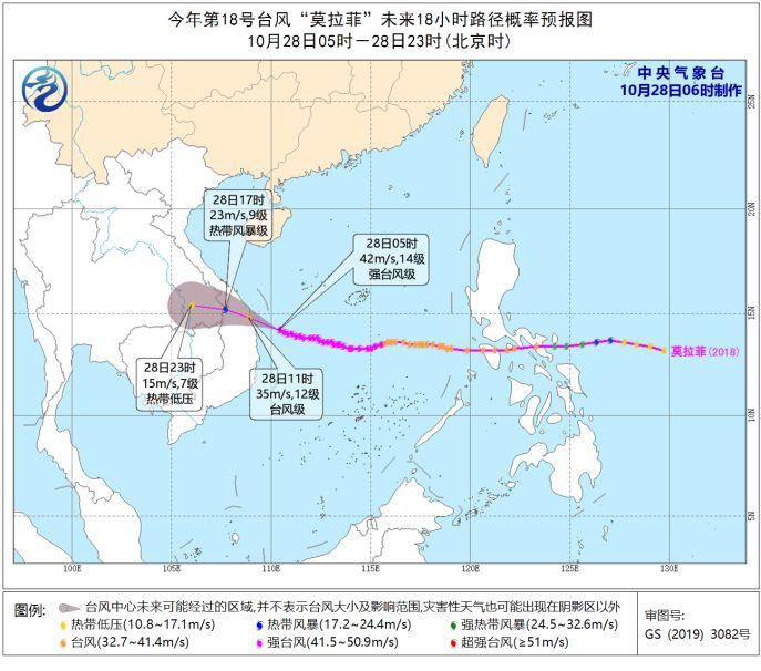 """2020年第18号强台风""""莫拉菲""""中心28日早上5点多坐落于"""