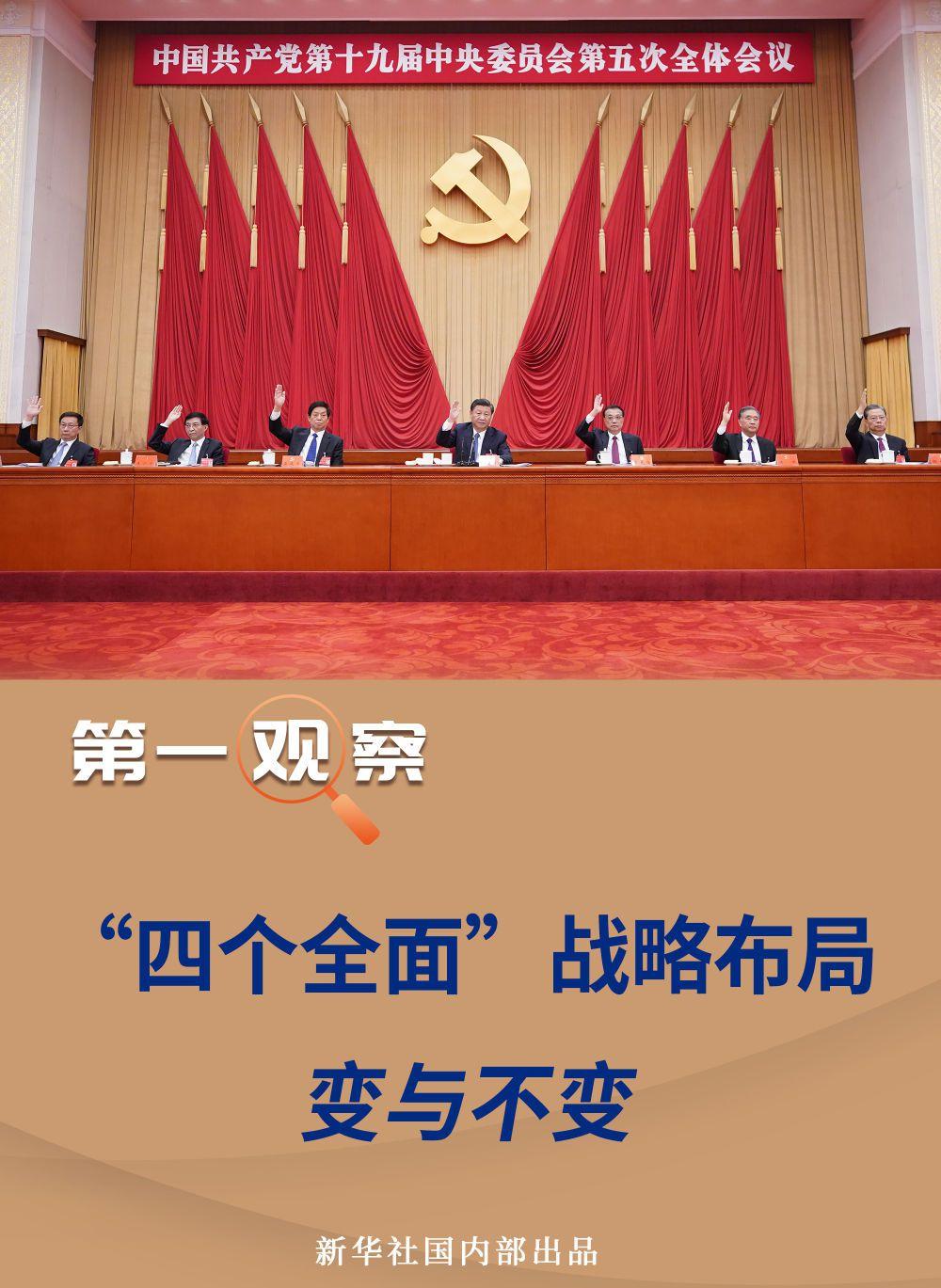 """华宇娱乐首页链接:""""四个全面""""战略布局的变与不变-"""