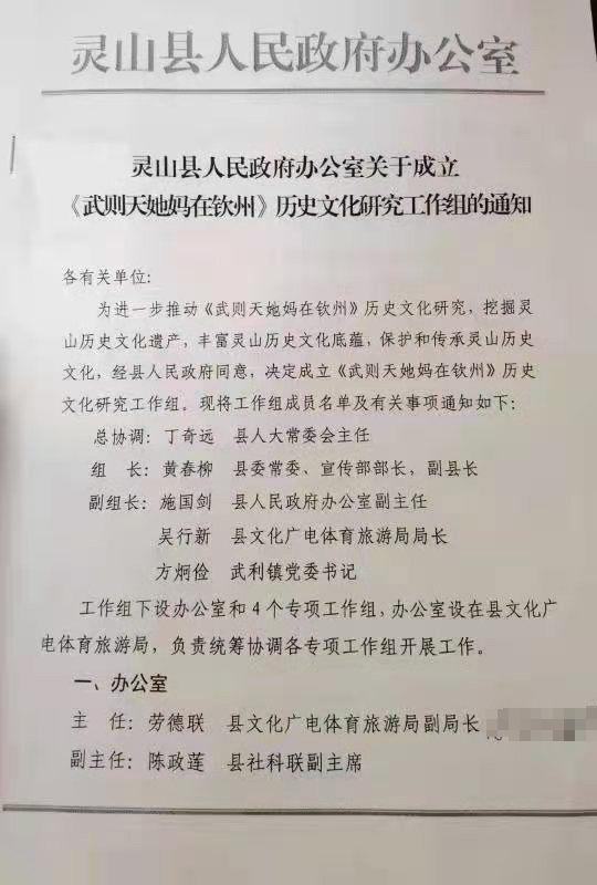 广西灵山成立《武则天她妈在钦州》历史文化研究工作组