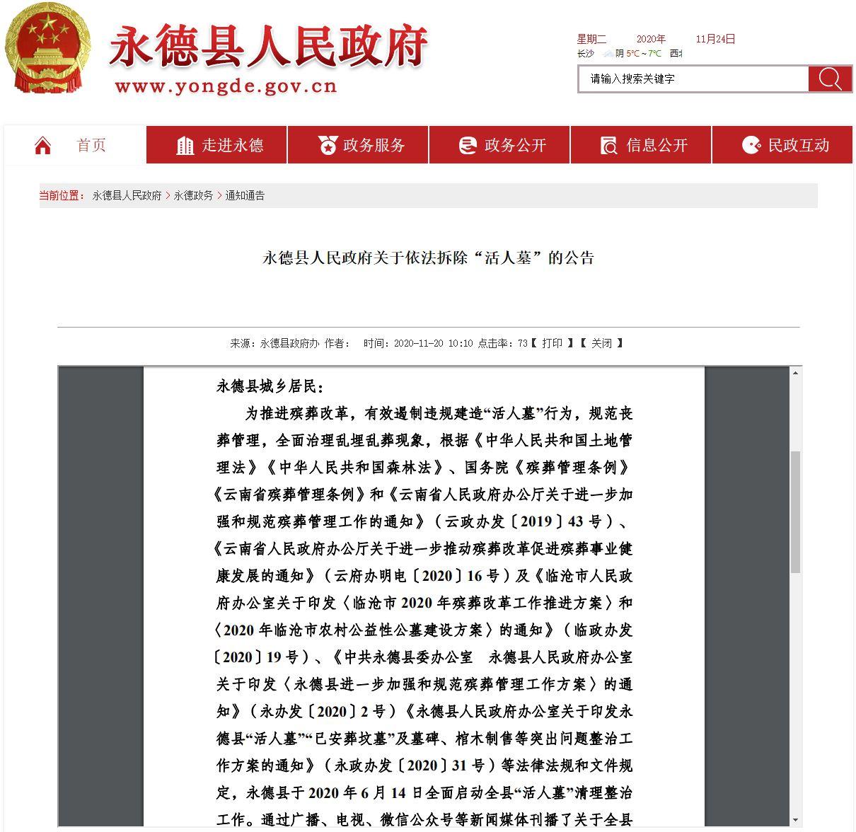 """云南永德县公告:12月1日起将依法强制拆除""""活人墓"""""""