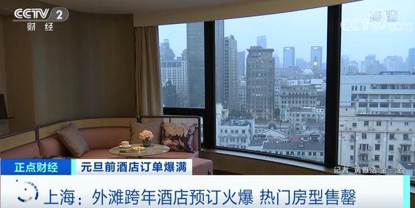 上海:外滩跨年酒店预订火爆 热门房型售罄