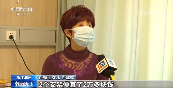 已经用上了!国家集采冠脉支架落地 受益患者上海助孕点赞