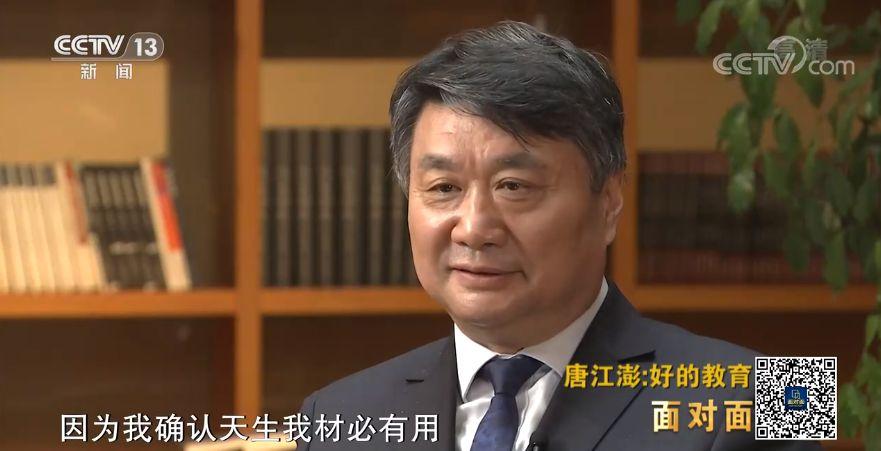 面对面丨专访校长唐江澎:我说的是常识 怎么就火了?插图5