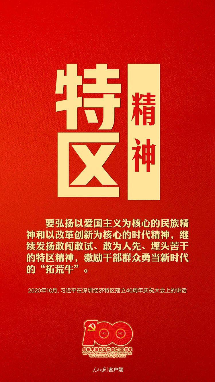 建党百年,听习近平讲述中国共产党人的精神谱系