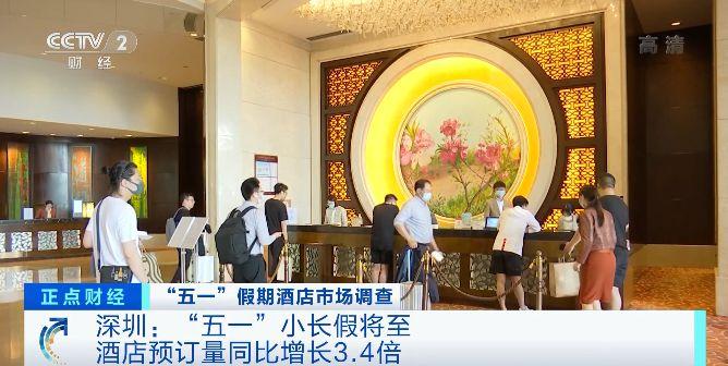 """""""五一""""小长假酒店和民宿的预订量都在不断攀升 有的价格暴涨50%"""