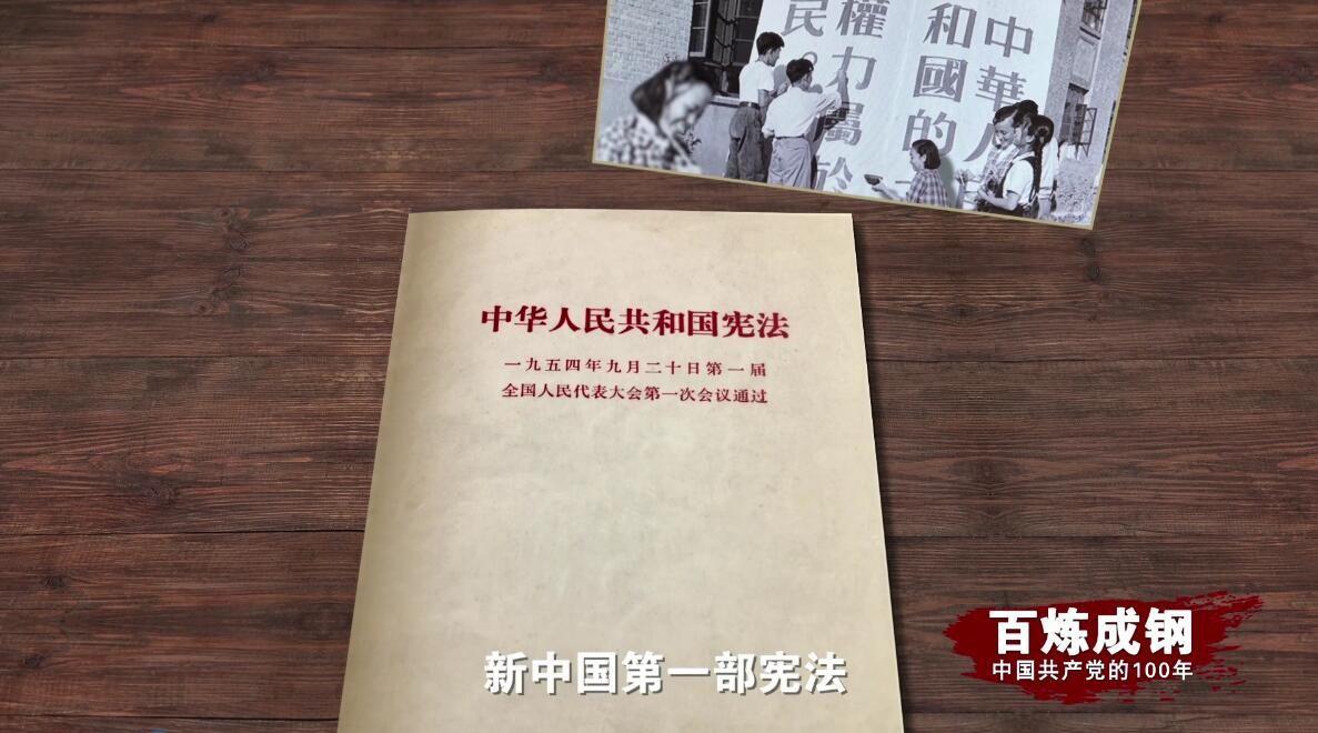 百炼成钢丨新中国第一部宪法