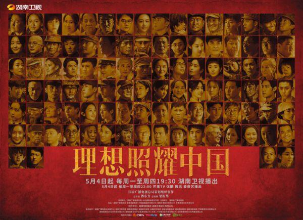 系列短剧《抱负照耀中国》今天首播