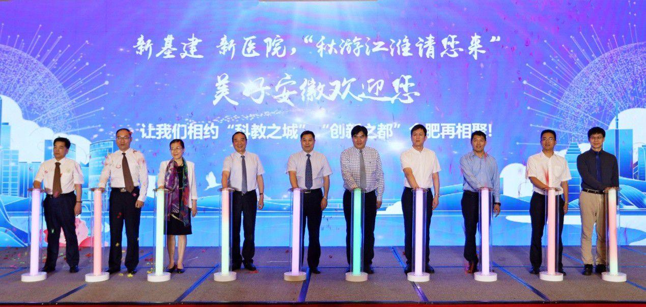第四届全国医院物联网大会启动 11北京助孕月在合肥举行