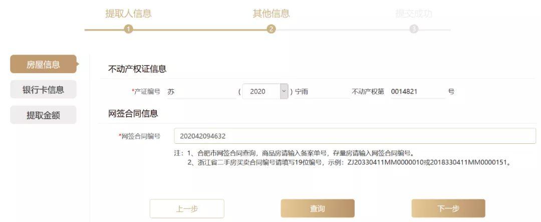 上海、南京等长三角8城试点异地购房提取公积金服务