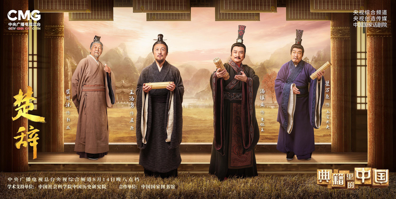 """撒贝宁送家乡柑橘""""甜哭了""""屈原 《典籍里的中国》这次穿越两千多年的相遇太动人"""