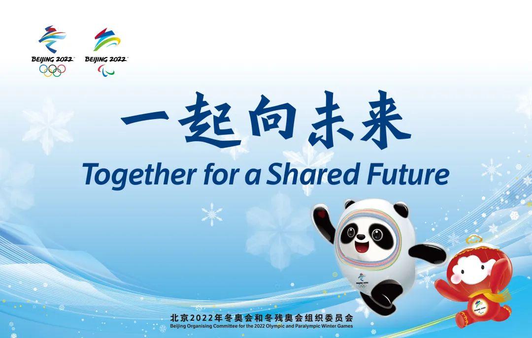 一起向未来!这句话点亮北京冬奥会