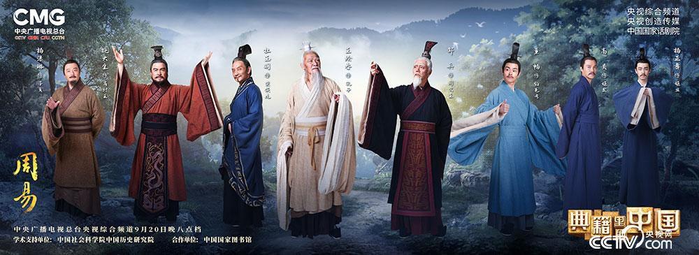"""《典籍里的中国》探寻""""天行健,君子以自强不息""""的天地大道"""