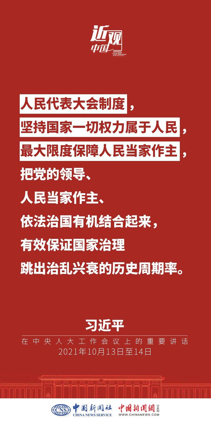 习近平:实现民主有多种方式,不可能千篇一律