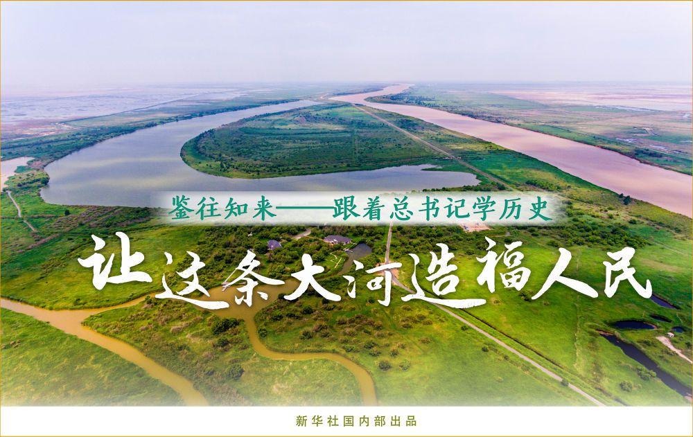 鉴往知来——跟着总书记学历史|让这条大河造福人民