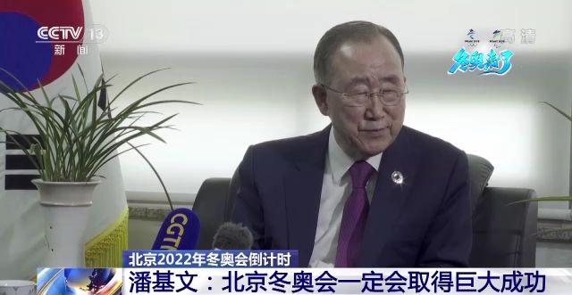 潘基文:北京冬奥会一定会取得巨大成功