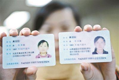 发现 一个研究生 三个有效身份证     近日,北青报记者发现,很多