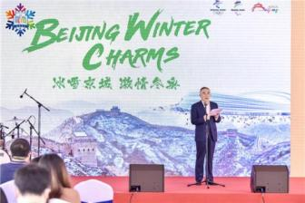Beijing launches global campaign for winter tourism