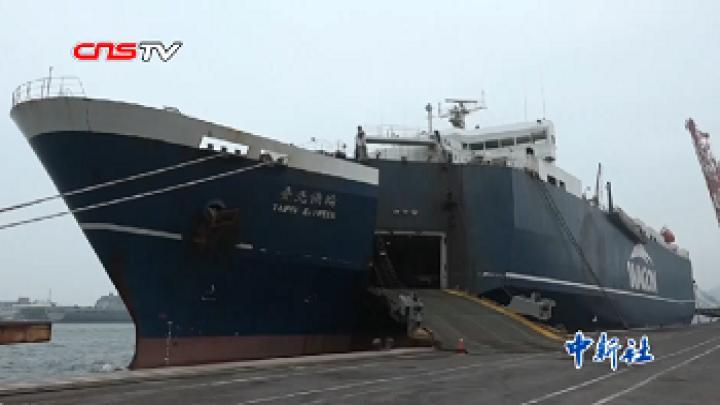 高雄至平潭开通海上货运直达航线 澳门葡京娱乐产品9小时抵达大陆