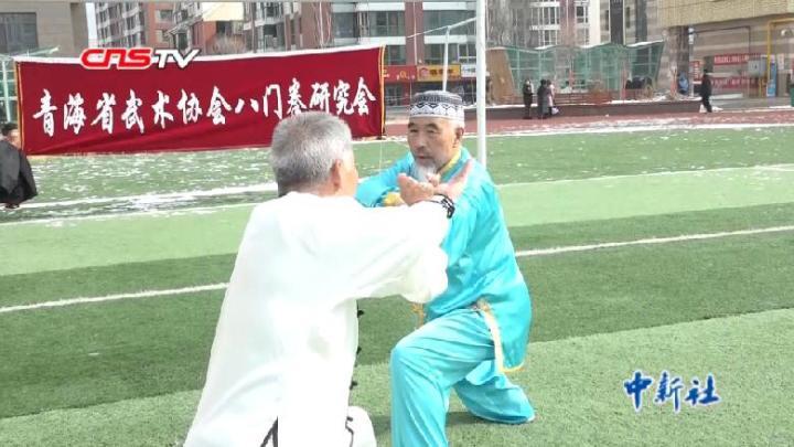 西宁八门拳传承人:71岁老人的坚持与传承