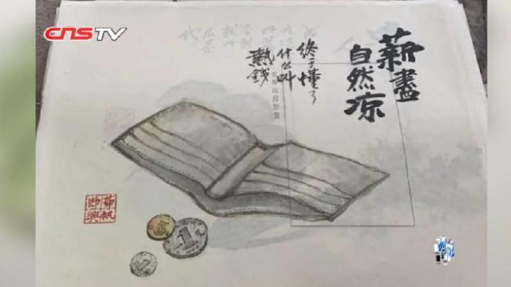 """70岁老人画国画""""吐槽?#20445;?#30475;似""""随性""""也有其""""坚持"""""""