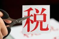 China's 2019 tax, fee cuts expected to total 2.36 tln yuan