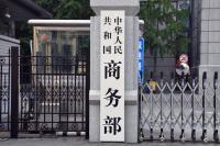 商务部:欢迎外企来华投资家政服务业