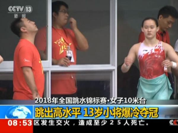 2018全国跳水锦标赛・女子10米台 13岁小将爆冷夺冠