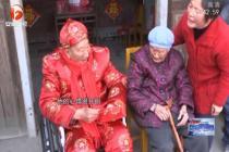 102岁姐姐为百岁弟弟祝寿