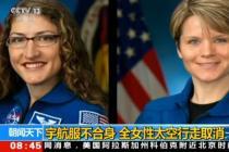 全女性太空行走取消