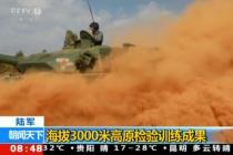 陆军海拔3000米高原检验训练成果