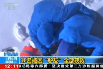 """新疆昌吉10名被困""""驴友""""全部获救"""