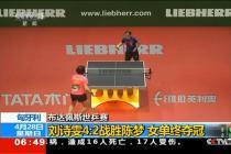刘诗雯世乒赛女单终夺冠