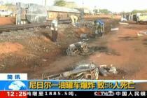尼日尔一油罐车爆炸 致58人死亡