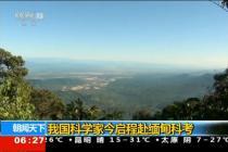 中国科学家今启程赴缅甸科考