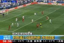 利物浦2:0战胜热刺 夺得欧冠冠军