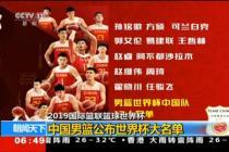 中国男篮公布世界杯大名单