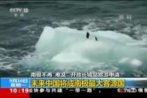 未来中国将成南极最大客源国