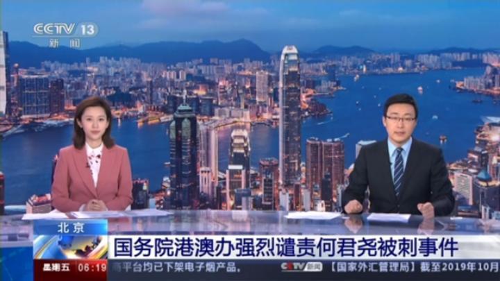 国务院港澳办强烈谴责何君尧被刺事件