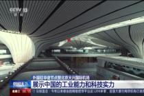 外國駐華使節點贊北京大興國際機場