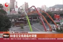 广州地铁施工区域路面塌陷