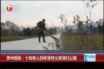 七旬老人四年坚持义务清扫公路