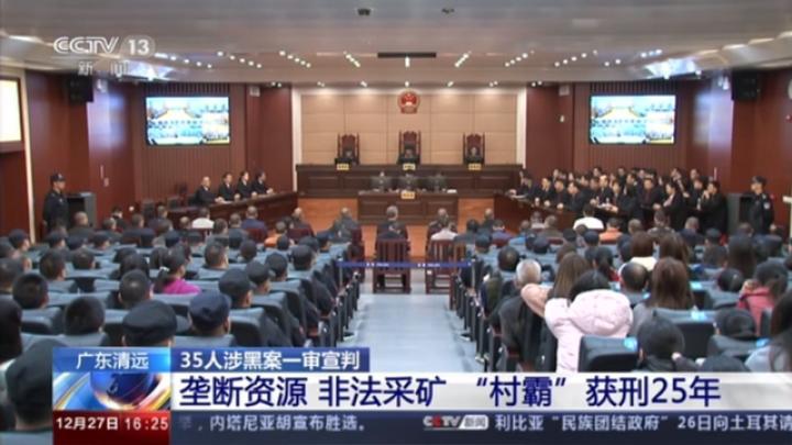 """35人涉黑案一审宣判 """"村霸""""获刑25年"""