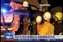 消防员用后背撑起车顶救援被困司机