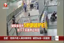 地铁内老人乘扶梯摔倒 辅警纵身一跃援救