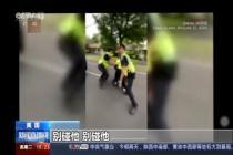 美媒公布视频:警察将非洲裔抗议者压倒