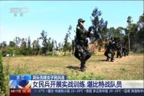 女民兵開展實戰訓練 堪比特戰隊員