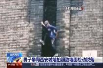 男子攀爬西安城墙拍照致墙面松动脱落