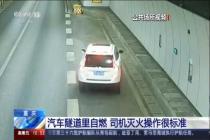 汽车隧道里自燃 司机灭火操作很标准