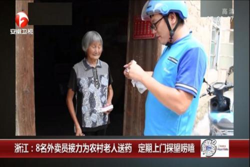 8名外卖员接力为农村老人送药